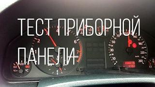 Audi A6 C5 - тест приборной панели
