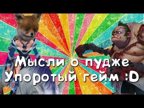 видео: Мысли о пудже - Упоротый гейм (ХАРДКОР)