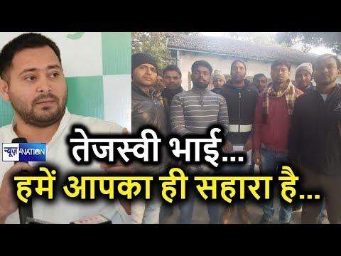 Bihar Daroga Bahali Exam 2019: Tejashwi Yadav से मिलने जा रहे Daroga Students, बोले- भईया करेंगे मदद