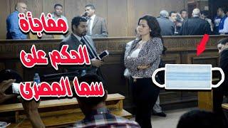 الحكم على سما المصرى ورد فعل القاضي بسبب الكمامه داخل القفص