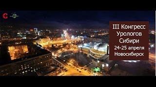 видео уролог Новосибирск