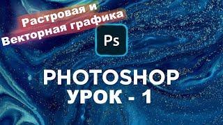 Урок - 1 | Растровая и векторная графика | Photoshop cc 2019