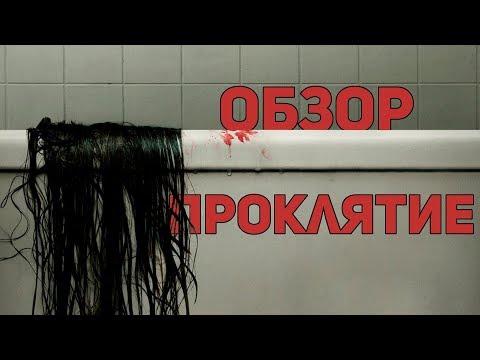 Проклятие (2020) - Обзор фильма