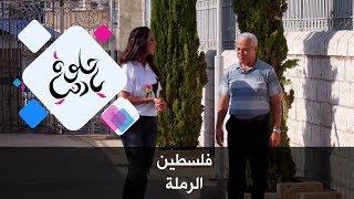 الرملة - فلسطين