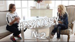 #Foxtory №2. Теона Дольникова (Российская актриса и певица, ex- Слот, звезда мюзиклов) (ПЕРЕЗАЛИТО)
