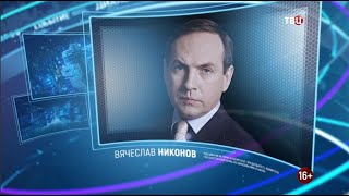Вячеслав Никонов. Право знать! 12.06.2021