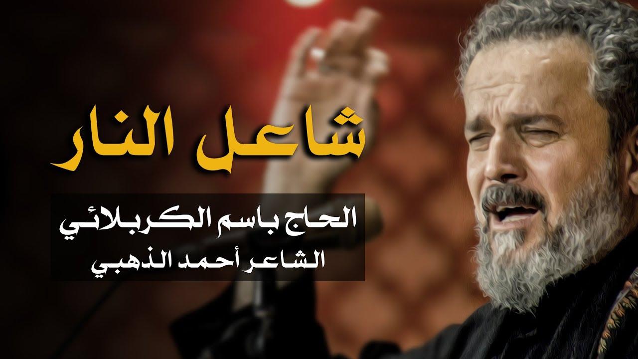حبيبي يا حسين باسم الكربلائي Mp3