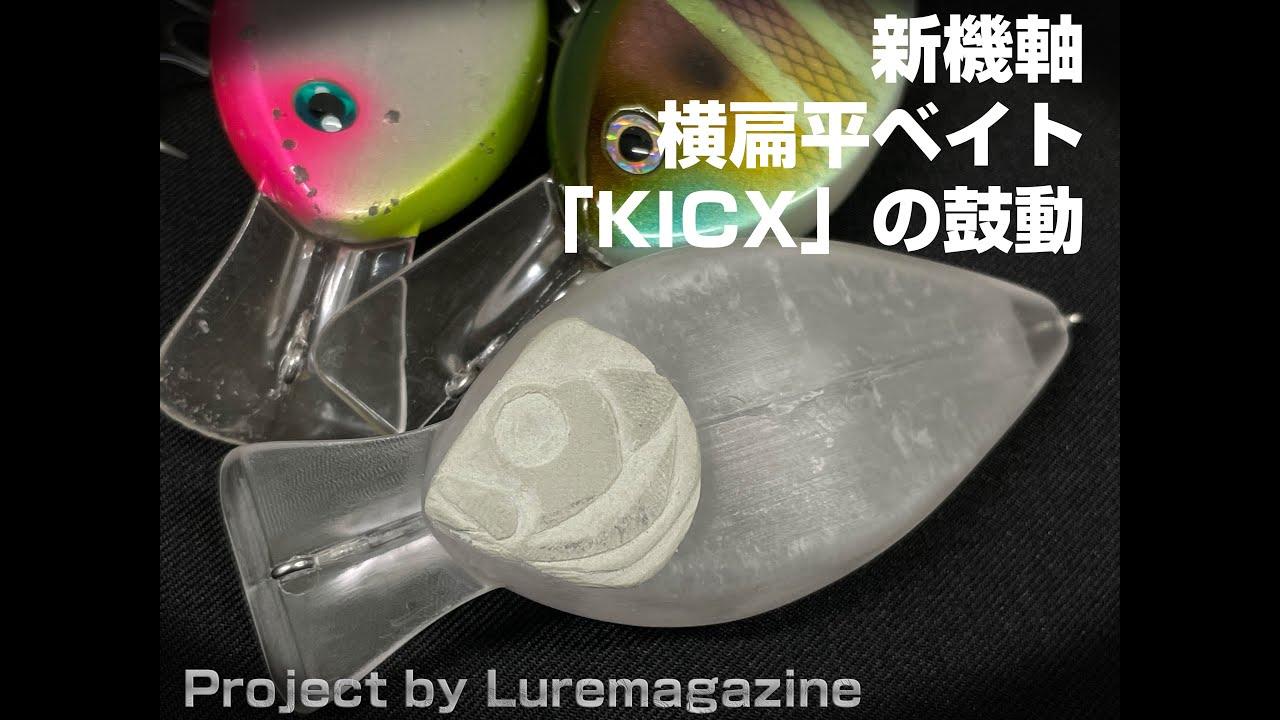 【ルアマガオリジナル】新機軸横扁平ルアー『KICX(キックス)』のアクション公開!