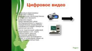 цифровое фото и видео 9 класс презентация