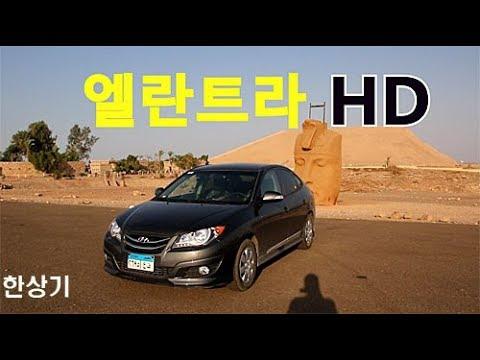[이집트 시승기]현대 엘란트라(아반떼) HD(Hyundai Elantra HD 1.6 MPI Egypt) - 2017.09