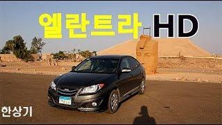 HD Hyundai Elantra HD 1.6 MPI Egypt 2017.09 смотреть