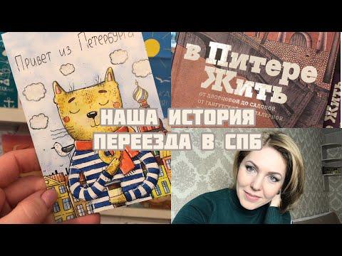Болталка☕️|Наша история переезда в СПб
