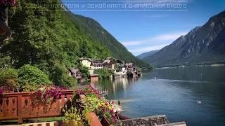 Австрия Лучшие отели Австрии где остановиться в Австрии отдых