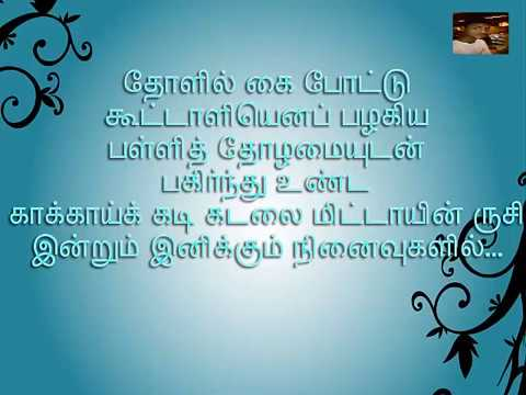 Sasi Friends Kavithai In Tamil Youtube