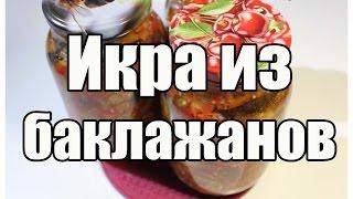 Икра из баклажанов / Eggplant | Видео Рецепт(Видео рецепт «Икра из баклажанов» от videoretsepty.ru ПОДПИСЫВАЙТЕСЬ НА КАНАЛ: ..., 2016-08-27T06:49:08.000Z)