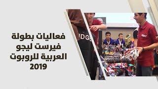 فعاليات بطولة فيرست ليجو العربية للروبوت ٢٠١٩