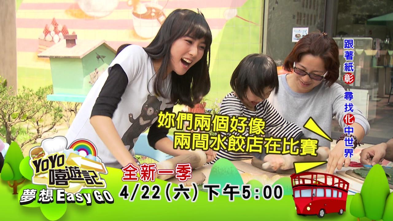 全新「YOYO嘻遊記」夢想Easy Go 4/22週六 下午5:00跟著紙彰 尋找化中世界 - YouTube