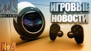 Игровые Новости GamesBusters - 8 июля 2012