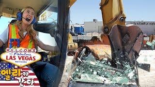[엘리가 간다] 포크레인 운전해서 자동차를 부수다! 라스베가스 체험기 1탄   엘리앤 투어