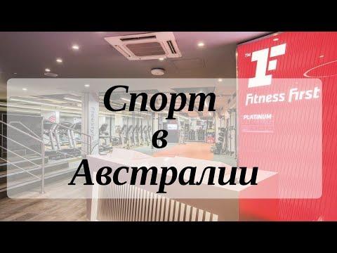 Спорт в Австралии. На примере фитнес клуба Fitness First