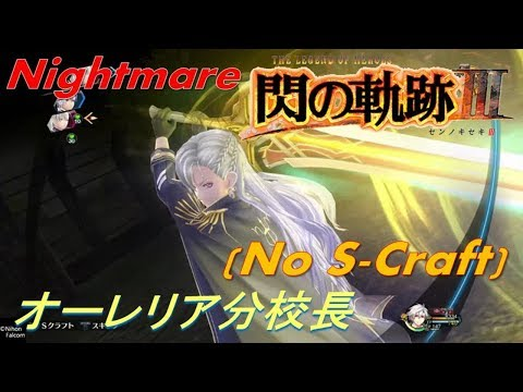 [Nightmare] - The Legend of Heroes: Trails of Cold Steel 3 (Boss Gameplay 3)