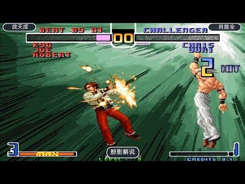 拳皇2002:克里斯变身大蛇内心绝望,阳光普照也无能为力