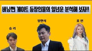 효연 승리 양현석 - 사주와 일년운의 중요성(버닝썬 사건)