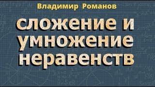 алгебра СЛОЖЕНИЕ И УМНОЖЕНИЕ НЕРАВЕНСТВ 8 и 9 класс