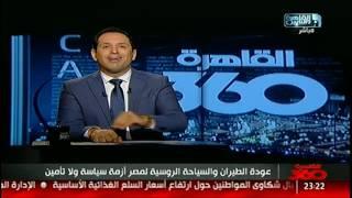 أحمد سالم: أخيرا خبر سعيد .. إقلاع أولي رحلات مصر للطيران للشحن الجوي لروسيا