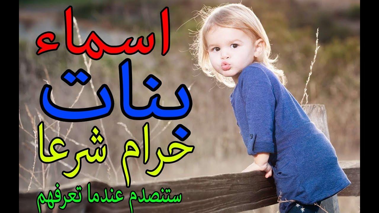 تحذير خطير أسماء بنات حرمها الاسلام ستنصدم عندما تعرفها اوعى تفوتك