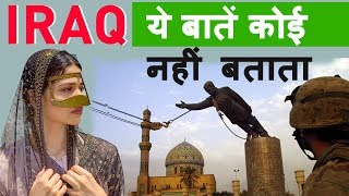 इराक की ये बातें कोई नहीं  बताता | Amazing Facts About Iraq | Amazing Facts In Hindi