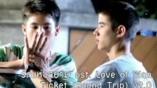 รักแห่งสยาม love of siam ticket round trip v2.0