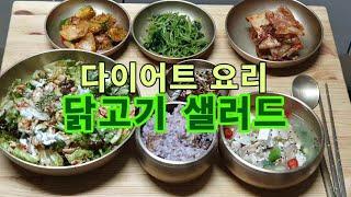 다이어트 요리, 닭고기 콜라겐 샐러드