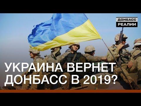 Украина вернет Донбасс