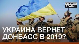 Украина вернет Донбасс в 2019? | Донбасc Реалии