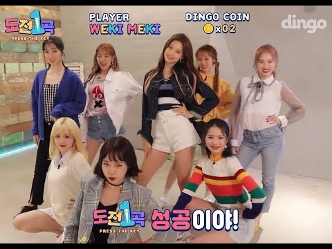 [CC SUB|ENGSUB|VIETSUB] PRESS THE KEY: WekiMeki -