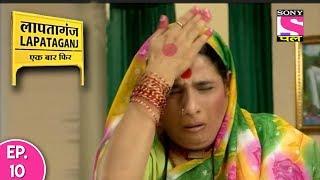 Lapataganj Ek Baar Phir - लापतागंज - एक बार फिर Episode 10 - 3rd July, 2017