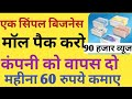 महीना 60 हजार रुपया कमाए just pack and earn money , small investment business idea , laghu udyog