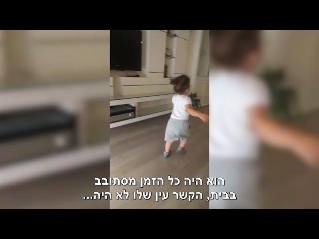 עדות מוקלטת - אם לילד בן 4