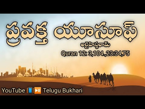 Ummat - e - wasat, Muslim society in this world...? - According to Quran and Hadith #TeluguBukhari from YouTube · Duration:  18 minutes 17 seconds