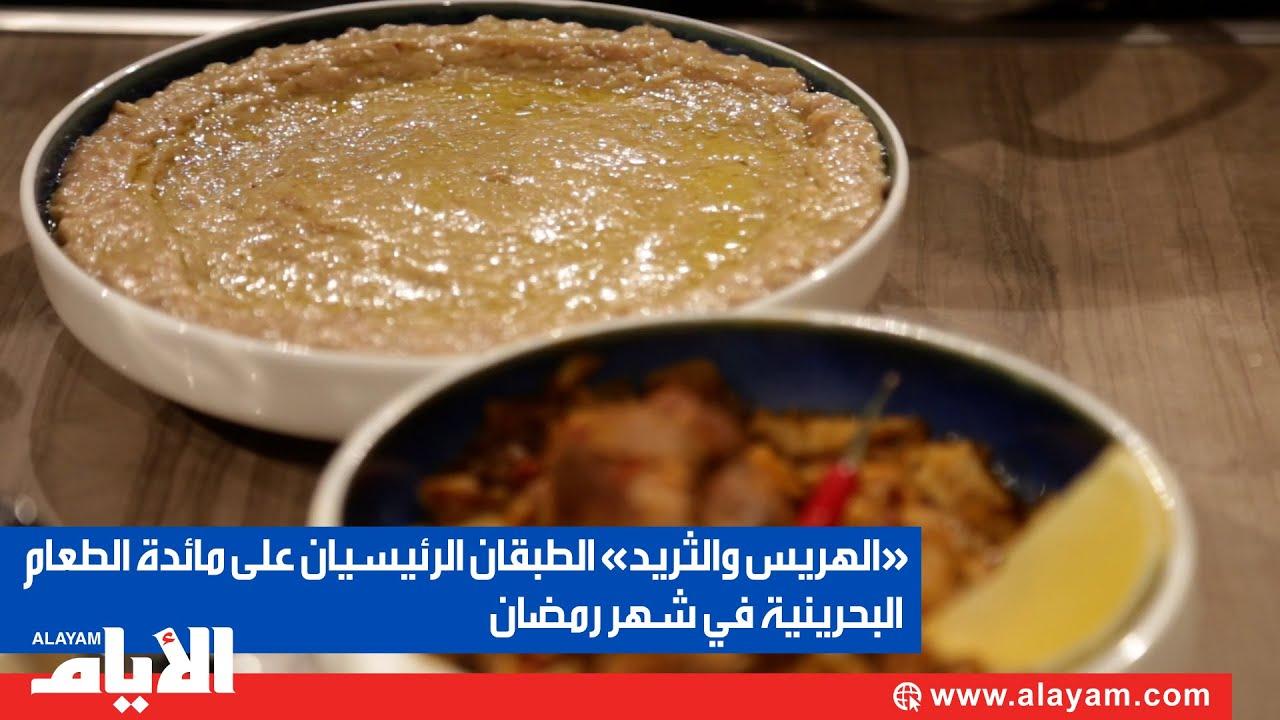 «الهريس والثريد» الطبقان الرئيسيان على مائدة الطعام البحرينية في شهر رمضان  - 15:59-2021 / 5 / 6