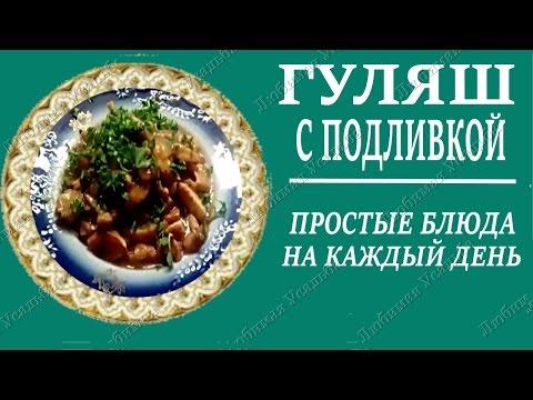 Рецепты на каждый день с фото