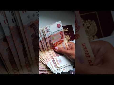 Деньги на карту или наличными 18+ МФК «ДЗП-Центр»