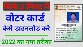 Gambar cover How to Download Voter Card Online | Voter ID Card Download Online 2019 | HINDI | Voter Card 2019