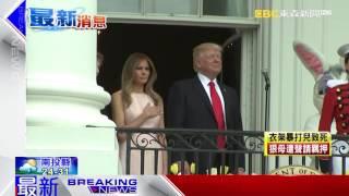 最新》川普聽國歌忘舉手敬禮 梅蘭妮亞輕推提醒