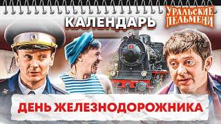День Железнодорожника — Уральские Пельмени | Календарь