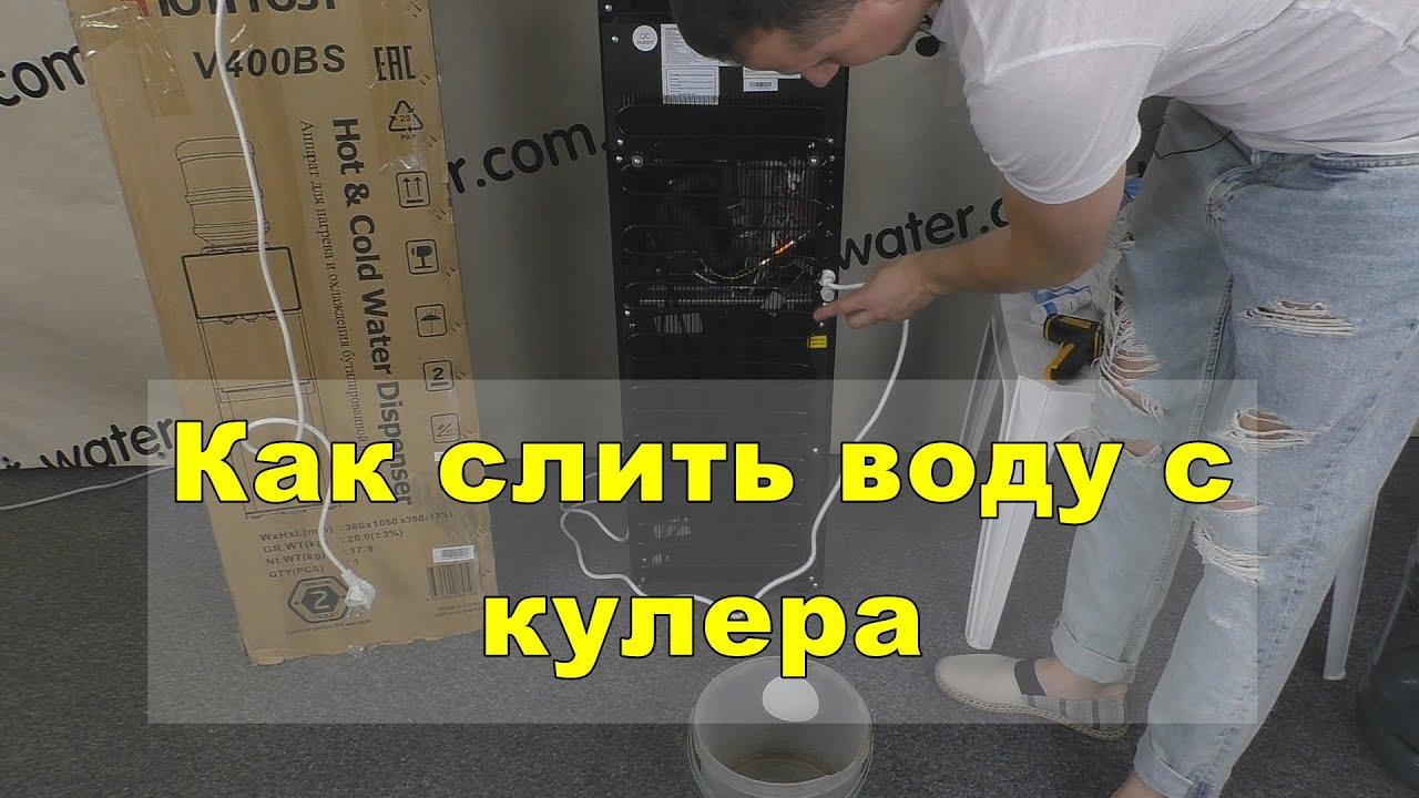 Как слить воду с кулера для воды