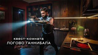 """Квест-комната по мотивам сериала """"Ганнибал"""" (с актерами)"""