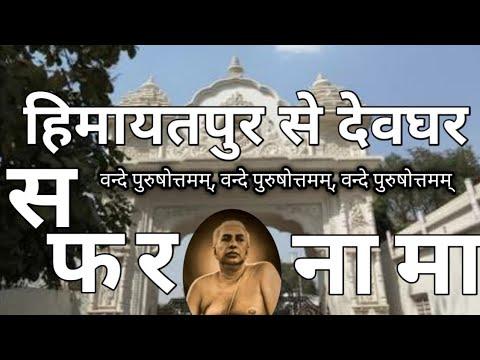 Video - श्री श्री ठाकुर अनुकूलचन्द्र की संक्षिप्त जीवन दर्शन