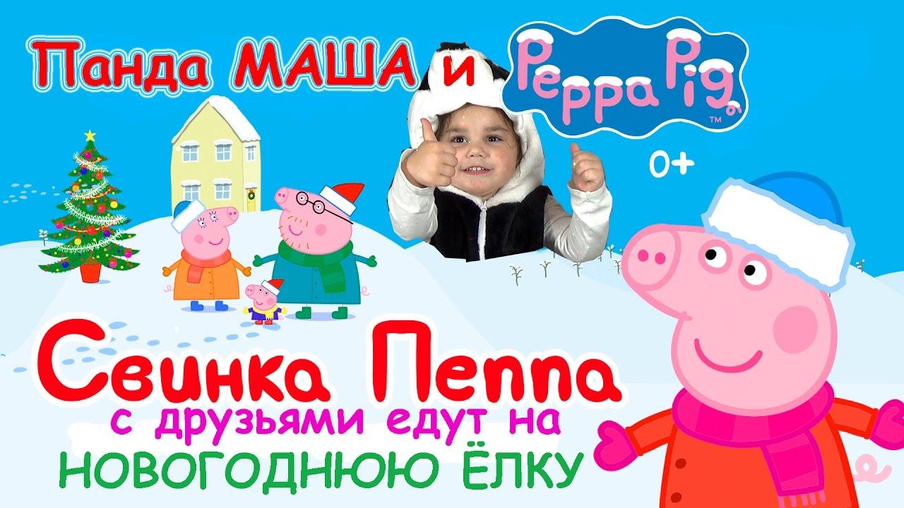 Свинка Пеппа и Маша с друзьями едут на Новогоднюю елку ...